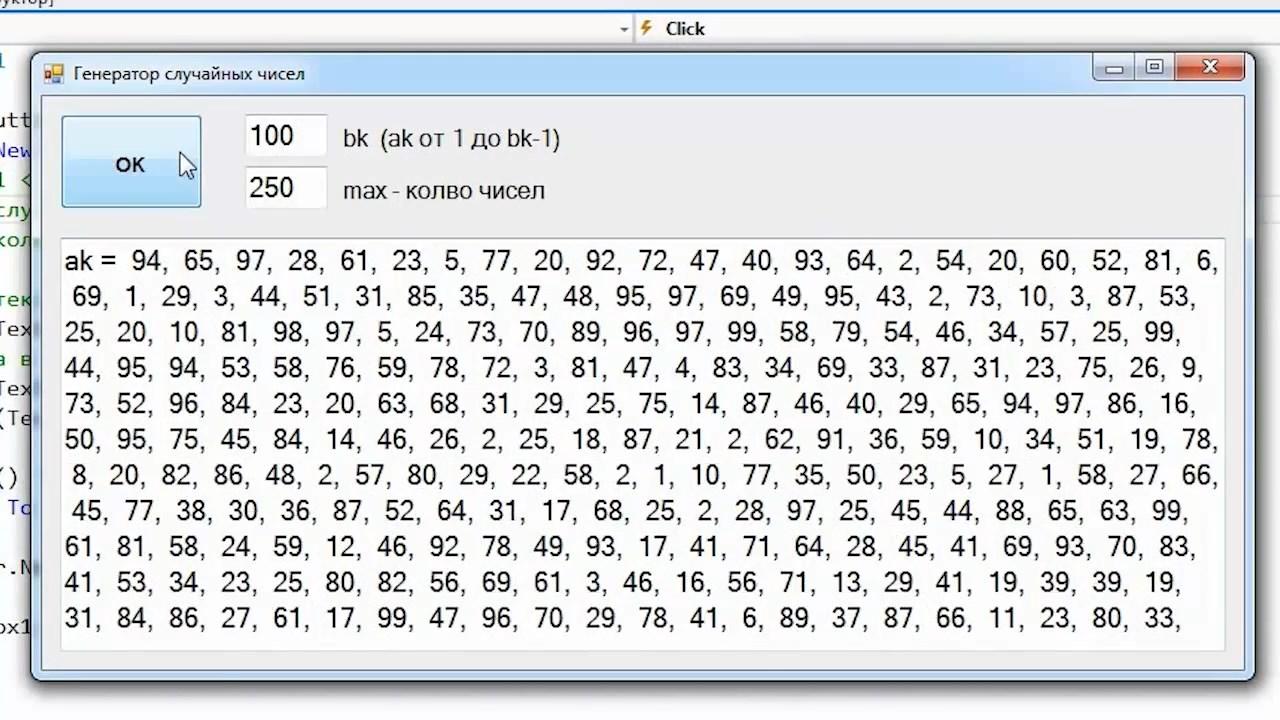 Случайных Чисел Программа Онлайн Генератор выглянула того окна